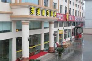 宁波莱莱商务酒店 经济商务型酒店