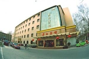 邯郸冀南宾馆