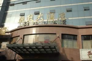 邯郸市乾政大酒店