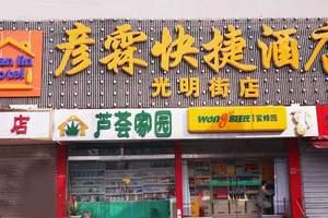 邯郸彦霖快捷酒店(光明店)