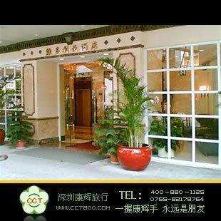 特价-澳门酒店-澳门市区酒店-澳门维多利亚酒店预订