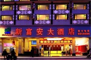 星程新富安大酒店(原阳朔新富安大酒店)