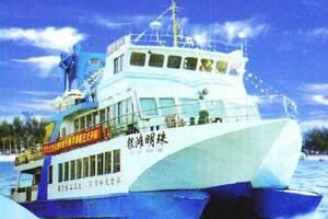 ◇北海豪华海上游轮海上观光-景点介绍
