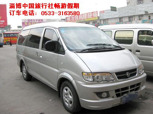淄博旅游租车到济南机场,小型商务车