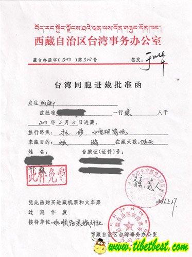 进藏纸-台湾人(台胞)去西藏旅游入藏批准函办理