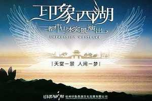 杭州印象西湖表演 G20峰会表演印象西湖