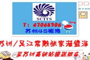 苏州/常熟/吴江等地到上海浦东、虹桥机场包车报价