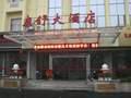 杭州康舒大酒店