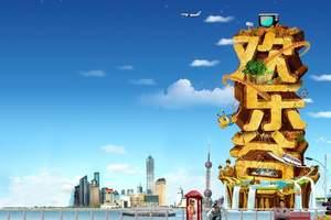 上海欢乐谷优惠票