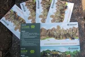 长沙生态动物园门票 车行区、步行区、两场表演