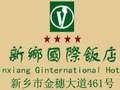 新乡市国际饭店 挂四星级 商务、标准、豪华房间预订