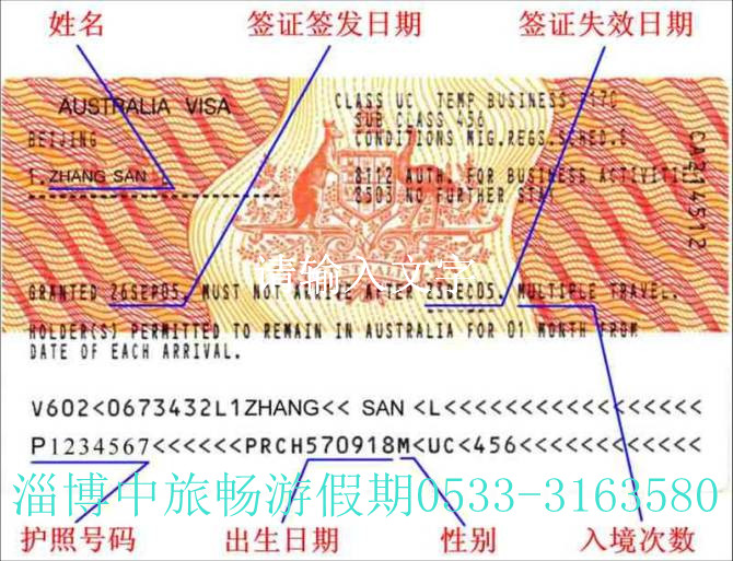 淄博旅行社到澳大利亚商务签证-淄博办理澳大利亚签证