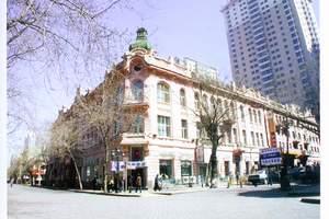 哈尔滨马迭尔大酒店 中央大街商圈
