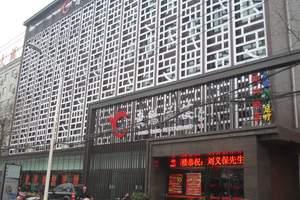 【信阳酒店预订】 信阳东阳宾馆预订(三星)特别推荐