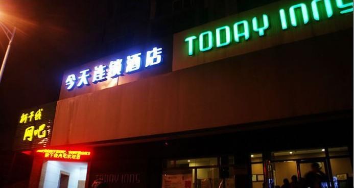 今天连锁酒店(郴州火车站店)
