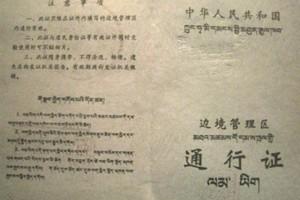 西藏边防证办理,办理边防证流程
