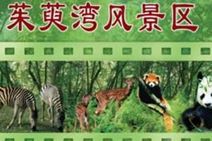 扬州茱萸湾门票团购 茱萸湾动物园 茱萸湾好玩吗