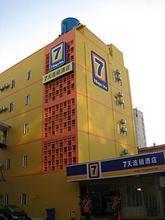 7天连锁酒店(宜昌万达广场店)
