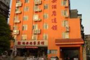 宜昌瑞安好家宾馆