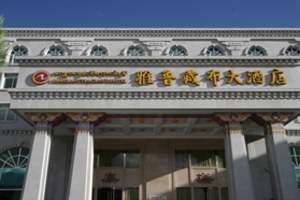 雅鲁藏布大酒店