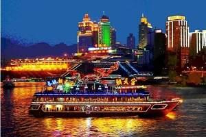 到重庆旅游必去乘两江游船【朝天宫号】看重庆夜景