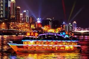 重庆夜景订票