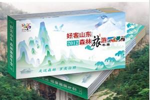 好客山东·森林旅游年票正式发行 98元可玩60家景