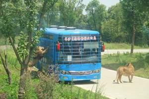 网上预定长沙生态动物园门票-生态动物园门票网上预定
