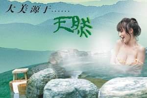 广州出发到惠州尚天然温泉度假村  尚天然温泉团购