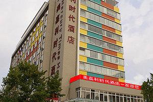 青岛台东商圈附近酒店 青岛美嘉利时代酒店i