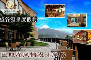 广州出发到从化望谷温泉度假村   从化望谷温泉团购
