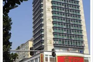清远富宝酒店订房200元/间|清远市中心酒店订房