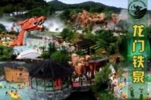 广州出发到惠州龙门铁泉度假区|惠州温泉旅游