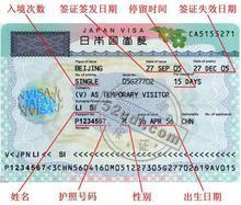 代办日本冲绳多次签证(个人旅游)