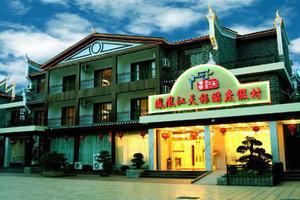 凤凰江天旅游度假村(凤凰唯一的四星级宾馆)