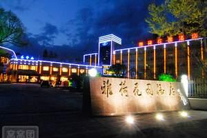 青海雅荷花园酒店(西宁)