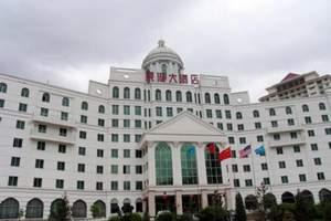 青海东湖宾馆(西宁)