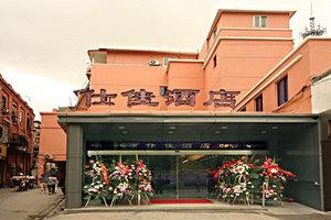 上海仕佳酒店 南京路酒店  黄浦区酒店