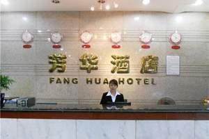 重庆芳华酒店