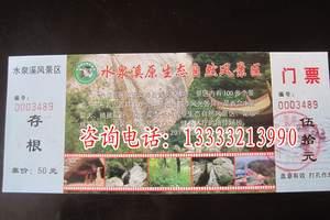 灵寿水泉溪景区优惠门票