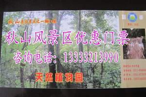 灵寿植物王国--秋山景区(自驾车到秋山景区门票价格