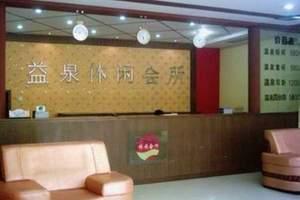 昌平益泉温泉休闲会所/昌平竹林私汤温泉/中式小院