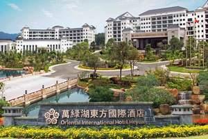 广州到河源市五星级万绿湖美思威尔顿酒店自驾车订房