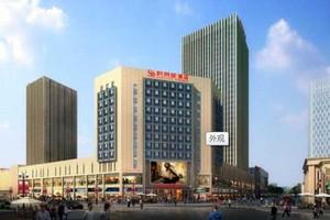 石家庄时尚旅酒店