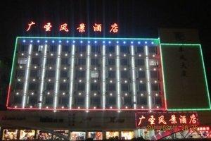 长沙广圣风景大酒店(火车站对面不错的三星标准酒店)