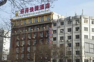 郑州酒店预订|郑州火车站周边酒店预订