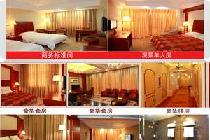 【信阳新县住宿】新县鑫海湾国际大酒店(四星)
