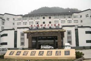 黄山汤口环球古井大酒店