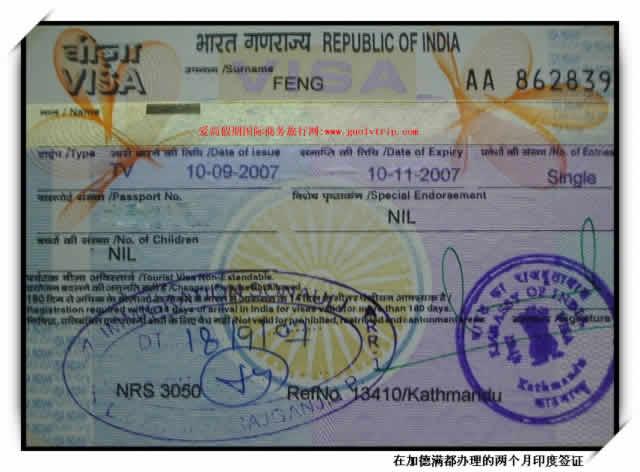 办理淄博到印度签证办理所需资料-办理印度签证费用