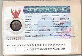 淄博到泰国办理签证 办理淄博到泰国旅游签证费用
